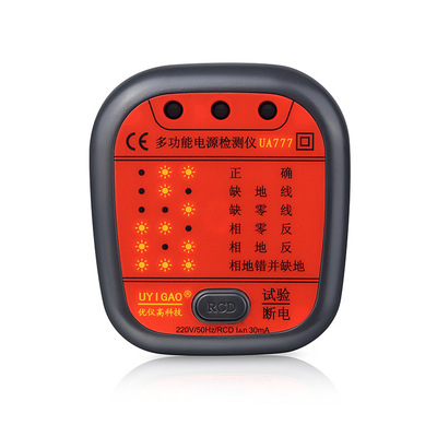 优仪高插座测试仪电力检测仪插座检测器电源插头插座验电器国标