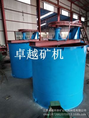 供应搅拌桶矿浆搅拌桶矿用搅拌桶选金搅拌桶药剂桶选矿选煤搅拌桶