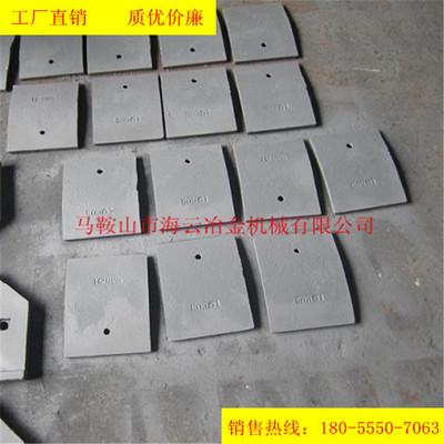 江苏华星1500型搅拌机配件耐磨弧衬板 端衬板 边衬板 底衬板