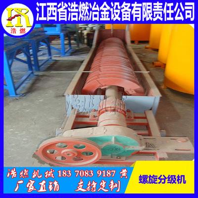 沉没式螺旋分级机双螺旋分级机矿用螺旋分级全自动螺旋分级筛选机
