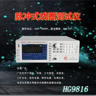 消磁脉冲式线圈测试仪HG9816示波器图示仪