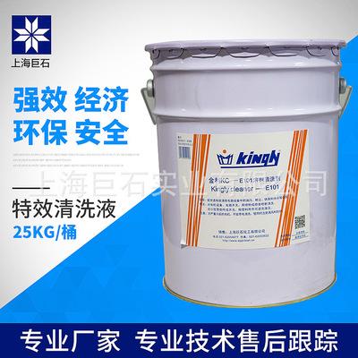 巨石厂家直销金利 KC-E101 溶剂清洗剂 无色透明液体