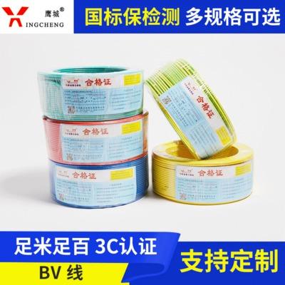 鹰城家装单股BV线 国标铜芯2.5平方绝缘电线 单芯硬线足米足量