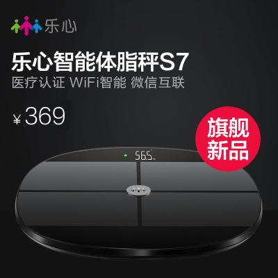乐心脂肪测量仪器 电子体重称脂肪秤体脂仪S7 WIFI传输绑定微信S5