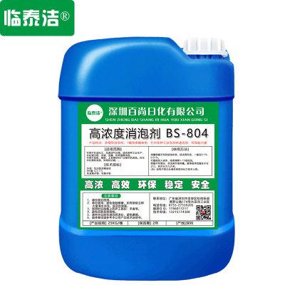高浓型有机硅工业消泡剂 纺织造纸处理塑料水泥化泡液 污水池处理