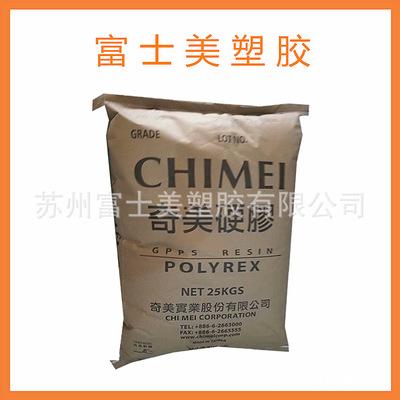 GPPS 台湾奇美 PG80 透明级 gpps 增强级 高强度 高抗冲 聚苯乙烯