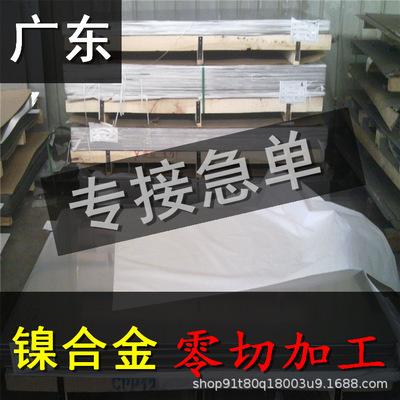 现货1j50铁镍合金板 1j50软磁合金板 高导磁1j50合金板 铁镍合金