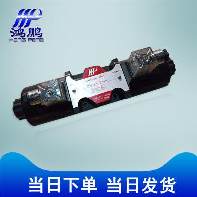 厂价直销台湾型电磁阀 DSG-03-3C2 DSG-03-3C3 电磁换向阀