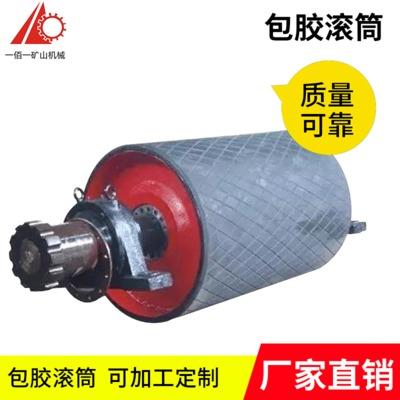 包胶滚筒传动滚筒 输送机橡胶滚筒 传送带无动力滚筒 可定制加工