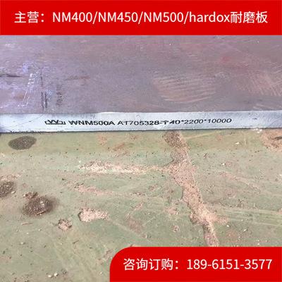 现货库存批发舞钢耐磨板NM500耐磨钢板3mm-150mm特厚板可加工零割