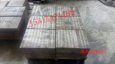 10+6明弧堆焊耐磨板,双金属复层耐磨钢板    国龙牌耐磨衬板