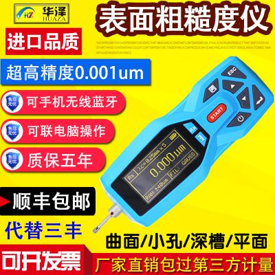 新款粗糙度仪TR200表面粗糙度测量仪高精度手持式光洁度检测仪器