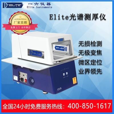 一六XTU-BL X射线荧光光谱仪 镀层测厚仪 膜厚测试仪 ROSH检测仪