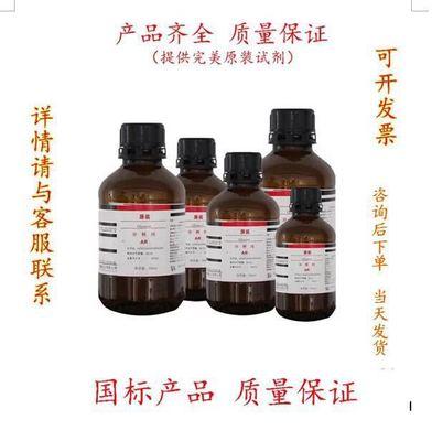 化学试剂 标准液 分析纯  样品试用装(各品种)化工溶剂 500ml/瓶