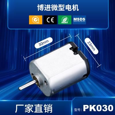 PK030电子门锁智能微型电机剔毛笔马达 水泵小马达风扇微型电机