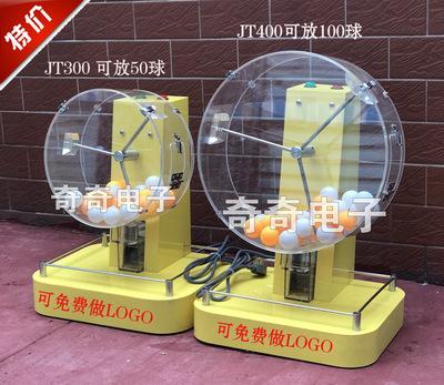 厂家销售半自动JT300摇号机招标选号机 摇奖机吹球机开球机摇珠机