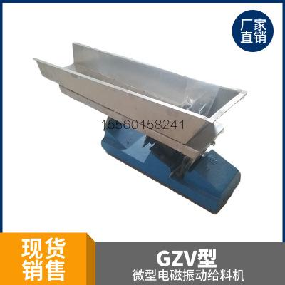 GZV全系列小型微型电磁振动给料 喂料机 给料机 给料器非标可订做