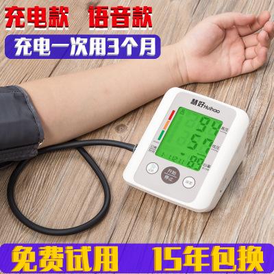 电子血压计智能语音充电式内置锂电上臂式量血压计测量表仪器
