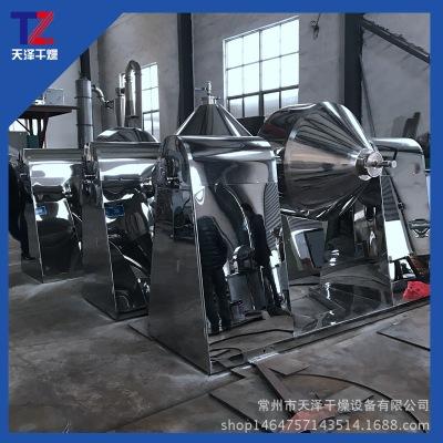 真空干燥机 SzG系列双锥回转真空干燥机 干燥设备