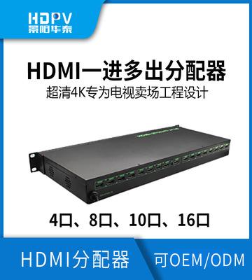 HDMI分配器视频信号一分十六splitter1进4出8出16出10出4k分配器