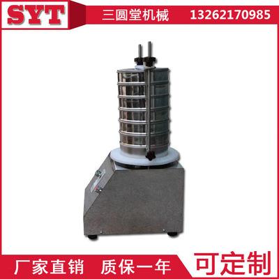 供应超声波检验筛(SY系列)三圆堂振动筛检验筛型号齐价格低