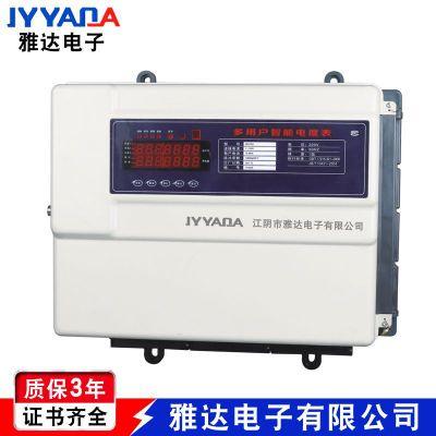雅达厂家直销DF-71k多用户智能电能表集中式智能电能表
