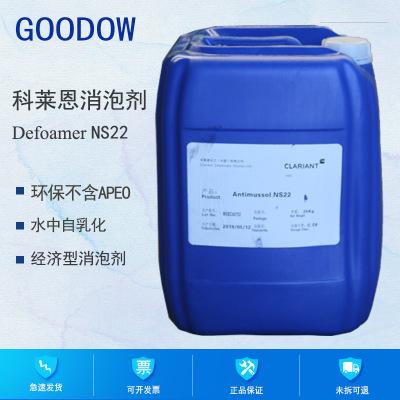科莱恩消泡剂NS22 水性涂料色浆用相容性好的矿物油类通用 消泡剂