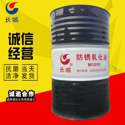 长城防锈乳化油M1010 厂家直销长城M1010金属切削防锈乳化油