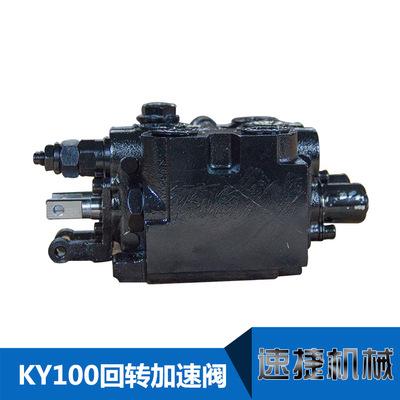 厂家直销操纵阀类KY100回转加速阀控制钻车回转器可批发