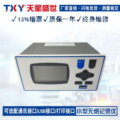 无纸记录仪多通道智能显示仪 温度压力液位信号数据采集绘制曲线