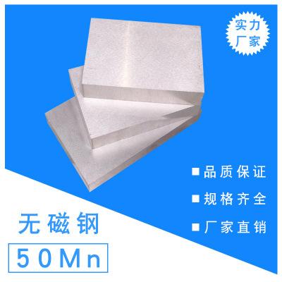 供应50MN无磁结构钢 50MN无磁钢板圆钢板材锻件预硬耐高温 可加工