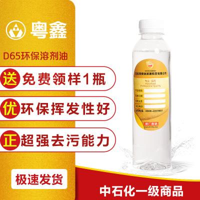 环保型D65无味溶剂煤油  气雾杀虫剂 工业清洗剂 硅胶粘合剂