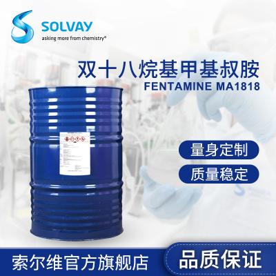 官方正品索尔维 特种胺 双十八烷基甲基叔胺 4088-22-6