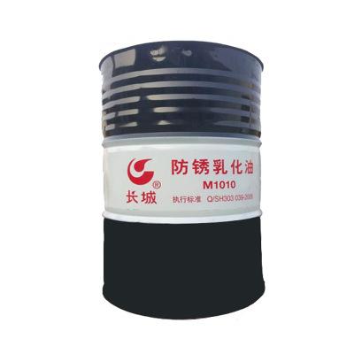 长期供应长城 M1010 防锈乳化油