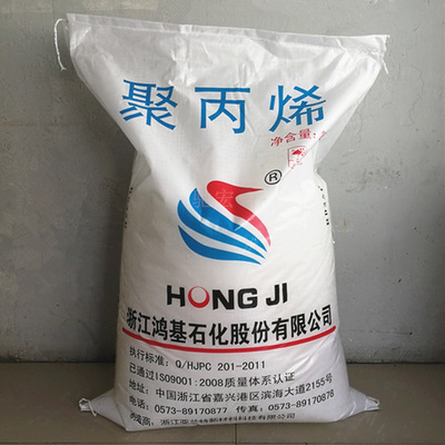 PP 浙江鸿基石化 R3080T 高光泽 耐高温 食品级 包装容器 聚丙烯