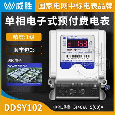 长沙威胜IC卡单相预付费电表DDSY102家用220V插卡电能表