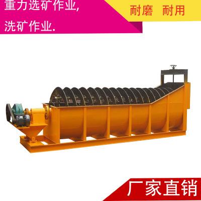 矿用fg螺旋分级机 低堰式螺旋分级机 无轴螺旋机 螺旋分级及