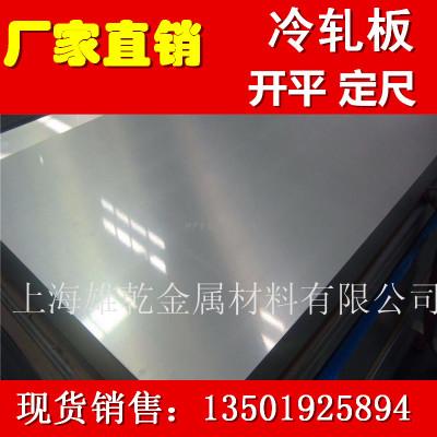 现货批发 冷轧板武钢 本钢2.0*1250*2500冷板 可定尺开平价格电议
