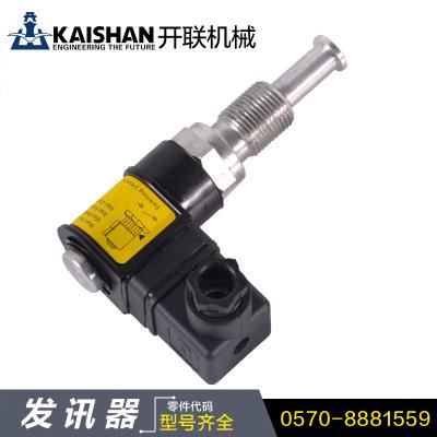 开山螺杆式空压机油滤压差发讯器 空压机压差传感器1/2接口传感器