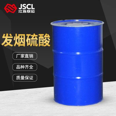 工厂直销现货供应工业级发烟硫酸磺化剂硝化脱水剂发烟液体