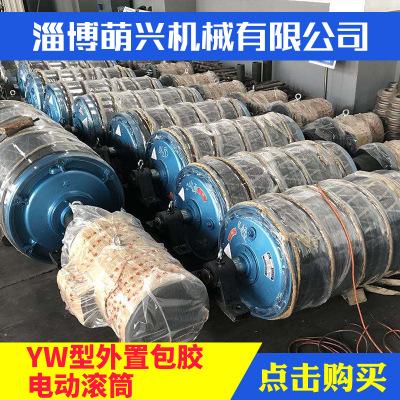 YW型油冷式电动滚筒 输送带托辊配件动力滚筒 外置式电动滚筒