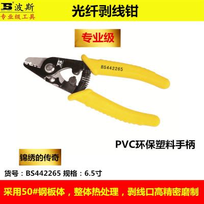 波斯工具 三口CFS2光纤剥线钳 CFS-2剥纤钳剥皮钳米勒钳正品特价