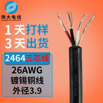 电线电缆厂家定制2464护套线 26awg三芯线镀锡铜接地线3芯电源线