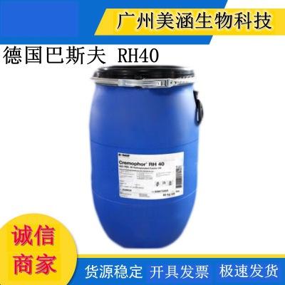 批发 德国巴斯夫 RH40 RH60精油乳化剂 香精增溶剂 透明增溶剂