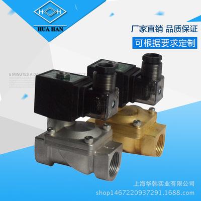 ZH系列全铜电磁阀厂家直销 出售高品质电磁阀品质保证!