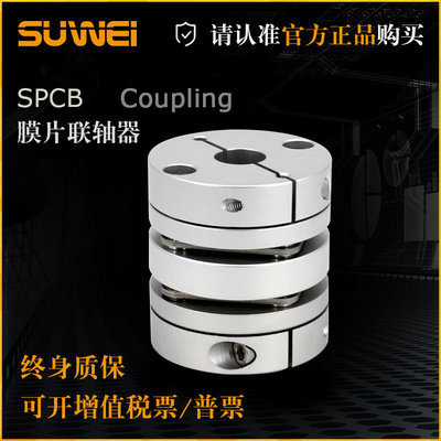 SPCB膜片联轴器单膜片双膜片联轴器铝合金伺服电机编码器连轴器