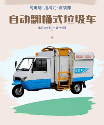 电动环卫垃圾运输车挂桶式收集车自卸垃圾车厂家直销支持定做