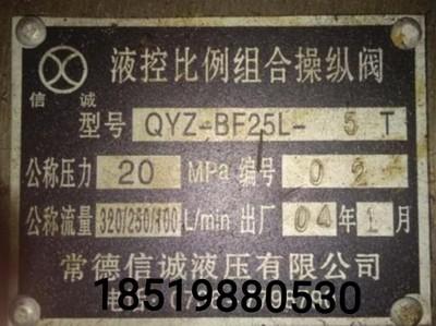 QYZ-BF25L-5T液压比例组合操纵阀中联浦沅50T控制