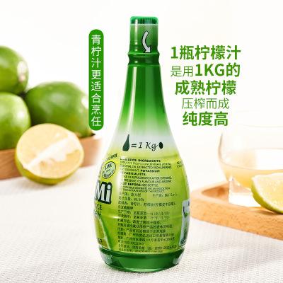 丽米牌青柠檬汁 意大利200ml原装 浓缩果汁 甜品饮料烘焙原料
