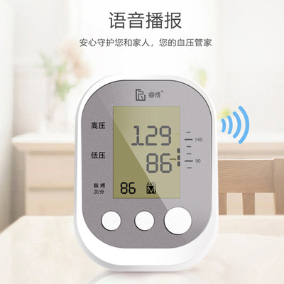 全能量电子血压计测量仪家用老人全自动高精准臂式医用量血压仪器